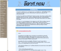 กีฬาลีลาศ.คอม - thaidancesport.com