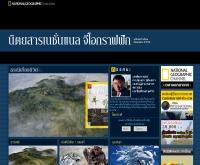 นิตยสารเนชั่นแนล จีโอกราฟฟิก - nationalgeographicthai.com