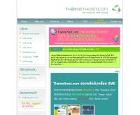 ไทยเน็ตโฮส - thainethost.com