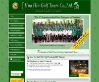 บริษัทหัวหินกอล์ฟทัวร์จำกัด - huahin-golf.com