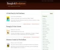 บางกอก-บุ๊คสโตร์ - bangkok-bookstore.com