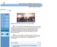 สำนักงานต่างประเทศ สำนักงานอัยการสูงสุด  - inter.ago.go.th