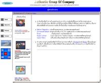 กลุ่มบริษัท ออเธนทิค - authengroup.com