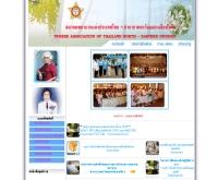 สมาคมพยาบาลแห่งประเทศไทยฯ สาขาภาคตะวันออกเฉียงเหนือ - natne.org