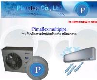 บริษัท ไพมาเทค จำกัด - pimatec.com