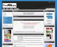 ฟรีแม็ก - freemag.org