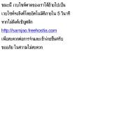 ศาลพระแม่กวนอิมหนองใหญ่ - geocities.com/sarnphramae