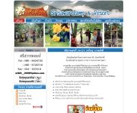 ค่ายศรีสวาท ลูกเสือและแคมป์ปิ้ง - srisawardcamp.com