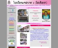โรงเรียนเทศบาล 6 (วัดเชิงเขา )  - geocities.com/t6school