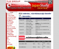 เจแปน สตั๊ดดี้ - jp-study.com
