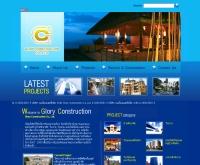 บริษัท กลอรี่คอนสตรั๊คชั่น จำกัด        - glorycons.com
