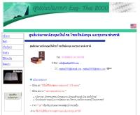 อิ้งค์ไทยสองพัน - engthai2000.com