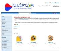 วันดาร์ทดอทคอม - onedart.com
