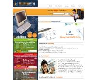 โฮสติ้งวิงค์ - hostingwing.com