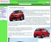 ซูซูกิ สวิฟต์ - swiftclub.pantown.com/