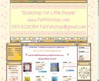 ฟาฟ่าช็อป - fahfahshop.com