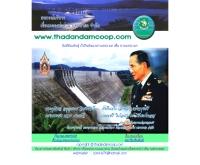 สหกรณ์บริการ เขื่อนคลองท่าด่าน นครนายก - thadandamcoop.com