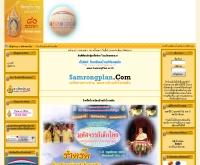 โรงเรียนบ้านสำโรงพลัน - samrongplan.ac.th