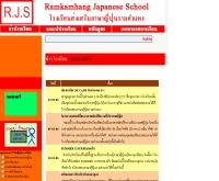 โรงเรียนส่งเสริมภาษาญี่ปุ่นรามคำแหง - geocities.com/rjs_school