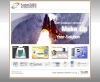 บริษัท สยามดาต้าเบสซอฟท์แวร์ จำกัด  - siamdbs.com