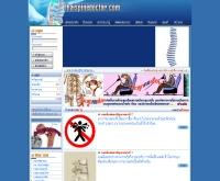 ศูนย์กลางให้คำปรึกษาด้านกระดูกสันหลังและกระดูกคอ - thaispinedoctor.com