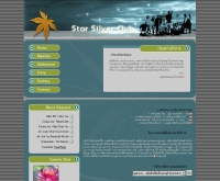 ชมรมเงินสกาว - geocities.com/starsilverclub