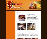 มิตรมงคล  - mitmongkolshop.com