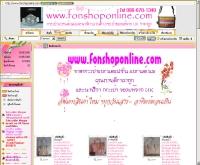 ฝนช็อปออนไลน์ดอทคอม - fonshoponline.com