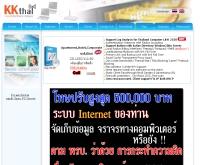 หจก. เคเอสซีคอมพิวเทค  - kkthai.com