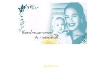 สำนักงานผู้ดูแลนักเรียนในสหรัฐอเมริกา สถานเอกอัครราชทูตไทยประจำกรุงวอชิงตันดีซี - oeadc.org