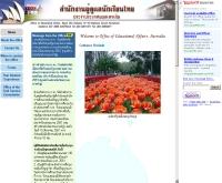 สำนักงานผู้ดูแลนักเรียนไทยประจำประเทศออสเตรเลีย สถานเอกอัครราชทูตไทยประจำออสเตรเลีย - geocities.com/oeaaustralia