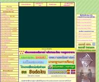 ฝึกทักษะคณิตศาสตร์ออนไลน์กับครูพงศักดิ์ - krupongsak.net