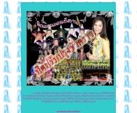 พิณแคนแฟนคลับดอทคอม - pincanfanclub.com