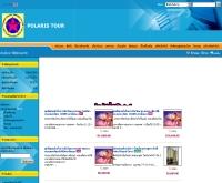 บริษัท โพแลร์ริส  การท่องเที่ยว จำกัด - polaristour.com