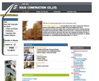 บริษัท โซลิดคอนสตรัคชั่น จำกัด - solidthai.com