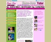 กวดวิชาและสอนพิเศษ โนฮาวติวเตอร์ - knowhowtutor.com