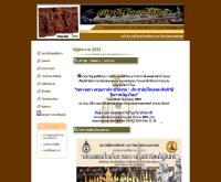 สถาบันไทยคดีศึกษา มหาวิทยาลัยธรรมศาสตร์ - tu.ac.th/org/tkri