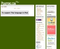สมาคมคนตาบอดแห่งประเทศไทย - poakpong.com/thaiblind