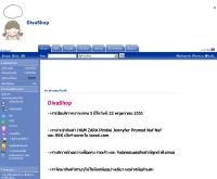 ดีว่าชอปดอทคอม - divashop.net