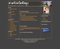 ศาลจังหวัดพัทลุง - judiciary.go.th/ptlc