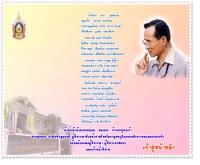 ศาลจังหวัดกาญจนบุรีแผนกคดีเยาวชนและครอบครัว - judiciary.go.th/kcbjc
