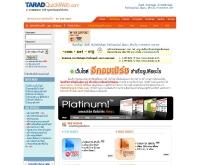 ตลาดควิกเว็บ - taradquickweb.com