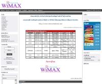 วายแม็กไทยเลนด์ - wimaxthailand.com