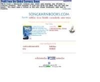 สงกรานต์บุ๊คดอทคอม - songkarnbooks.com
