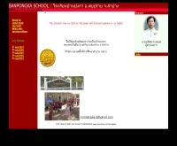 โรงเรียนบ้านปงกา  - geocities.com/pongkalp
