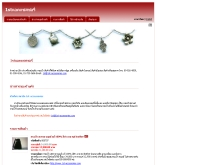วันแอคเซสซอรี่ดอทคอม - 1st-accessories.com
