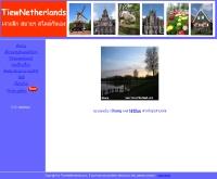 เที่ยวเนเธอร์แลนด์ - tiewnetherlands.com