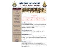 พระราชดำรัสของพระบาทสมเด็จพระเจ้าอยู่หัว  - kanchanapisek.or.th/speeches/index.th.html