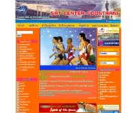 ศูนย์การศูนย์การกีฬาแห่งประเทศไทย จังหวัดอุดรธานี - sat.or.th/udonthani