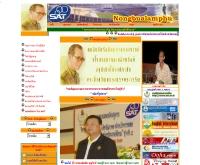 ศูนย์การกีฬาแห่งประเทศไทย จังหวัดหนองบัวลำภู - sat.or.th/nongbualamphu